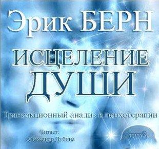 Книги Эрика Берна Скачать Fb2