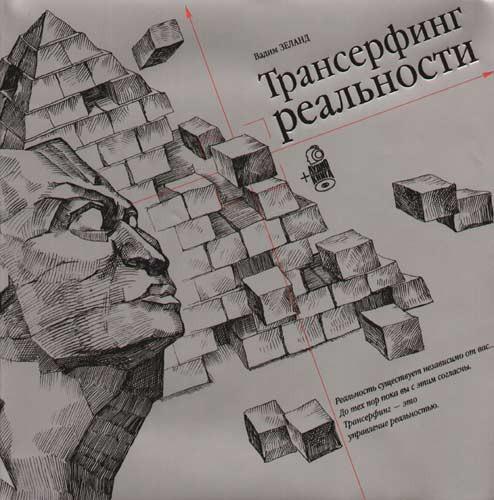 Вадим зеланд трансерфинг реальности